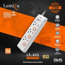 ปลั๊กไฟ LUMIRA LS-403 รองรับ 3 เต้าได้ มาตรฐาน มอก. รับประกันสินค้ายาวนาน 3 ปี