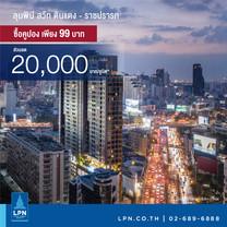 คูปอง เพียง 99 บาท รับส่วนลด 20,000 บาท/ยูนิต ที่คอนโด ลุมพินี สวีท ดินแดง - ราชปรารภ เริ่ม 3.25 ลบ. ***ใช้ได้ถึง 31 มี.ค. 64** สินค้ามีจำนวนจำกัด