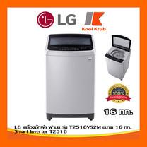 LG เครื่องซักผ้า ฝาบน รุ่น T2516VS2M ขนาด 16 กก. Smart Inverter