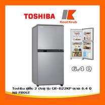 Toshiba ตู้เย็น 2 ประตู รุ่น GR-B22KP ขนาด 6.4 คิว