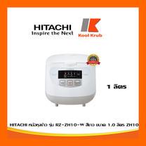HITACHI หม้อหุงข้าว รุ่น RZ-ZH10-W สีขาว ขนาด 1.0 ลิตร
