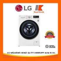 LG เครื่องซักผ้าฝาหน้า รุ่น FV1408S4W ระบบ AI DD™ ความจุซัก 8 กก.