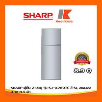 SHARP ตู้เย็น 2 ประตู รุ่น SJ-X260TC ขนาด 8.9 คิว SL สแตนเลส 8.9 คิว