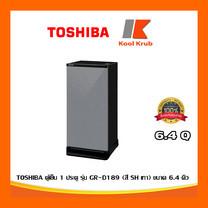 TOSHIBA ตู้เย็น 1 ประตู รุ่น GR-D189 (สี SH เทา) ขนาด 6.4 คิว เทา 6.4 คิว
