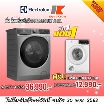 Electrolux เครื่องซักผ้าฝาหน้า EWF1141SESA แถมฟรี เครื่องอบผ้า 7 กก