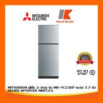 MITSUBISHI ตู้เย็น 2 ประตู รุ่น MR-FC23EP ขนาด 7.7 คิว NEURO INVERTER MRFC23 สีเงิน