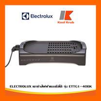 ELECTROLUX เตาย่างไฟฟ้าแบบตั้งโต๊ะ รุ่น ETTG1-40BK
