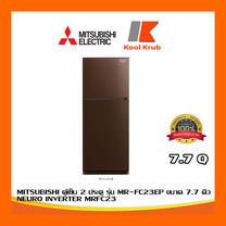 MITSUBISHI ตู้เย็น 2 ประตู รุ่น MR-FC23EP ขนาด 7.7 คิว NEURO INVERTER MRFC23 น้ำตาล