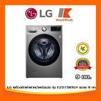 LG เครื่องซักผ้าฝาหน้า รุ่น F2515RTGV ระบบ AI DD™ ความจุซัก 15 กก./ อบ 8 กก. พร้อม Smart WI-FI control