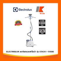 ELECTROLUX เตารีดถนอมผ้าไอน้ำ รุ่น E5GS1-55DB