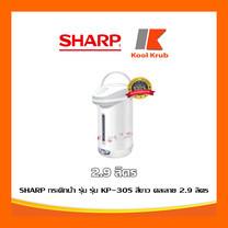 SHARP กระติกน้ำร้อน รุ่น KP-30S 2.9 ลิตร 670 วัตต์