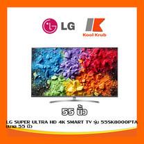 LG โทรทัศน์ รุ่น 55SK8000PTA SUPER ULTRA HD 4K SMART TV รุ่น 55SK8000PTA ขนาด 55 นิ้ว