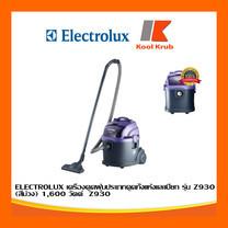 ELECTROLUX เครื่องดูดฝุ่นประเภทดูดทั้งแห้งและเปียก รุ่น Z930 (สีม่วง) 1,600 วัตต์