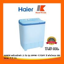 HAIER เครื่องซักผ้า 2 ถัง รุ่น HWM-T75PF(BB)