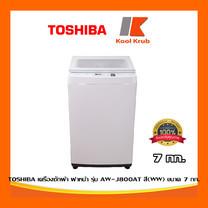 TOSHIBA เครื่องซักผ้า ฝาบน รุ่น AW-J800AT สี(WW), (SG) ขนาด 7 กก. J800AT AW-J800AT J800AT