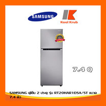 SAMSUNG ตู้เย็น 2 ประตู รุ่น RT20HAR1DSA/ST 7.4 คิว