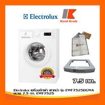 Electrolux เครื่องซักผ้า ฝาหน้า รุ่น EWF7525DGWA ขนาด 7.5 กก. สีขาว INVERTER EWF7525