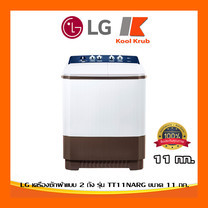 LG เครื่องซักผ้าแบบ 2 ถัง รุ่น TT11NARG ขนาด 11 กก.ระบบ Roller Jet 11NARG ทูโทน
