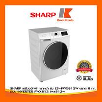 SHARP เครื่องซักผ้า ฝาหน้า รุ่น ES-FWX812W ขนาด 8 กก. ระบบ INVERTER
