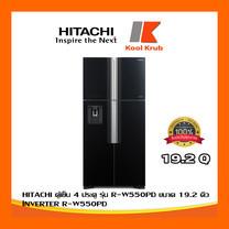 HITACHI ตู้เย็น 4 ประตู รุ่น R-W550PD ขนาด 19 คิว INVERTER