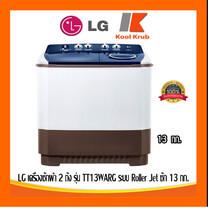 LG เครื่องซักผ้า 2 ถัง รุ่น TT13WARG 13 กก.