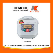 HITACHI หม้อหุงข้าว รุ่น RZ-D18GF ขาว 1.8 ลิตร