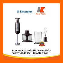 ELECTROLUX เครื่องปั่นอาหารแบบมือถือ รุ่น ESTM5417S