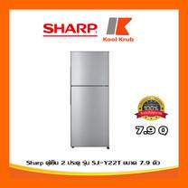 Sharp ตู้เย็น 2 ประตู รุ่น SJ-Y22T-SL สแตนเลส 7.9 คิว