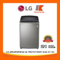 LG เครื่องซักผ้าฝาบน รุ่น TH2721SSAV ขนาด 21 กก.