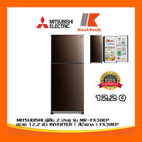 MITSUBISHI ตู้เย็น 2 ประตู รุ่น MR-FX38EP ขนาด 12.2 คิว INVERTER ( สีน้ำตาล ) FX38EP น้ำตาล