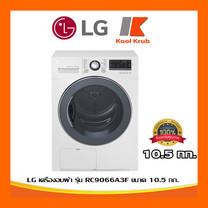 LG เครื่องอบผ้า รุ่น RC9066A3F ขนาด 10.5 กก. RC9066 ขาว