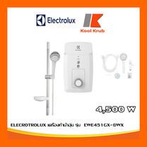 ELECTROLUX เครื่องทำน้ำอุ่น (4500 วัตต์) รุ่น EWE451GX-DWX .