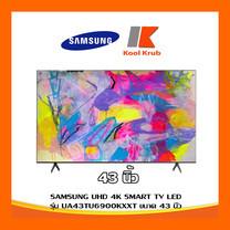 SAMSUNG UHD 4K SMART TV LED รุ่น UA43TU6900KXXT 43 นิ้ว