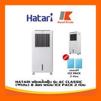HATARI พัดลมไอเย็น รุ่น AC CLASSIC 1 ขาว