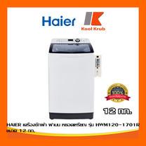 HAIER เครื่องซักผ้า ฝาบน หยอดเหรียญ รุ่น HWM120-1701R 12 กก.