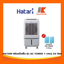 HATARI พัดลมไอเย็น รุ่น AC TURBO 1 บรรจุ 32 ลิตร ขาว