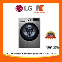 เครื่องซักผ้าฝาหน้า รุ่น F2515STGV ระบบ AI DD™ ความจุซัก 15 กก. F2515