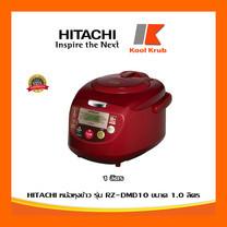 HITACHI หม้อหุงข้าว รุ่น RZ-DMD10 ขนาด 1 ลิตร 800 วัตต์