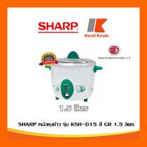 SHARP หม้อหุงข้าวไฟฟ้า รุ่น KSH-D15 ขนาด 1.5 ลิตร สี เขียว
