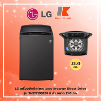 LG เครื่องซักผ้าฝาบน รุ่น TH2721DS2B1 (สีดำ) ขนาด 21 กก. ระบบ Inverter Direct Drive Wi-Fi TH2721
