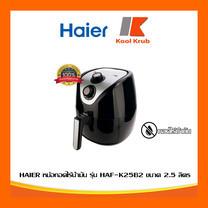 HAIER หม้อทอดไร้น้ำมัน รุ่น HAF-K25B2 ขนาด 2.5 ลิตร
