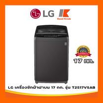 LG เครื่องซักผ้าฝาบน รุ่น T2517VSAB ขนาด 17 กก.