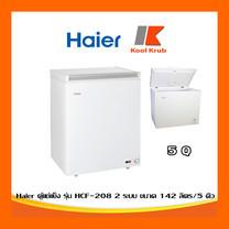 Haier ตู้แช่แข็ง รุ่น HCF-208C 2 ระบบ ขนาด 142 ลิตร /5 คิว