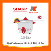 SHARP หม้อหุงข้าวไฟฟ้า รุ่น KSH-D18 สี RD แดง 1.8 ลิตร 600 วัตต์ มีระบบอุ่นอัตโนมัติ