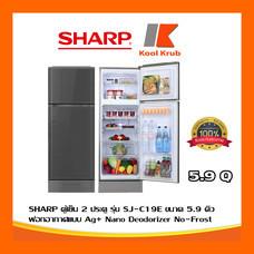 SHARP ตู้เย็น 2 ประตู รุ่น SJ-C19E 5.9 คิว