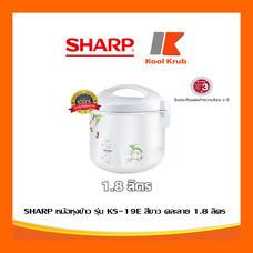 SHARP หม้อหุงข้าวไฟฟ้า อุ่นทิพย์ รุ่น KS-19E ขนาด 1.8 ลิตร 600 วัตต์