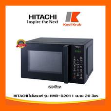 Hitachi ไมโครเวฟ รุ่น HMR-D2011 (สีดำ) ความจุ 20 ลิตร ควบคุมด้วยระบบดิจิตอล