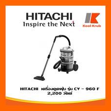 HITACHI เครื่องดูดฝุ่น 2200 วัตต์ รุ่น CV-960F