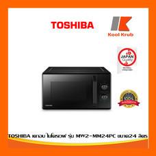 TOSHIBA ไมโครเวฟ รุ่น MW2-MM24PC  24 ลิตร