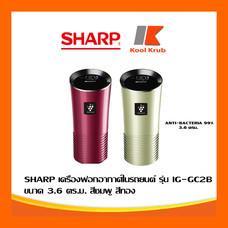SHARP เครื่องฟอกอากาศในรถยนต์ รุ่น IG-GC2B